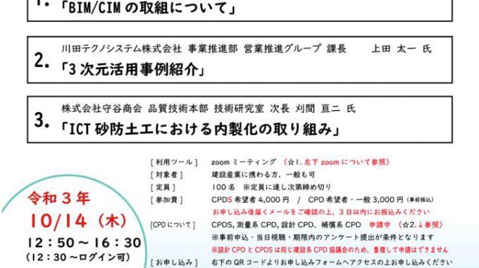 i-Conオンラインセミナー2021のサムネイル